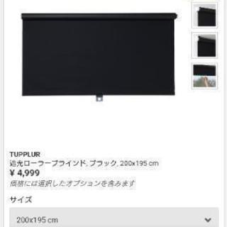IKEA ロールブラインド ブラック