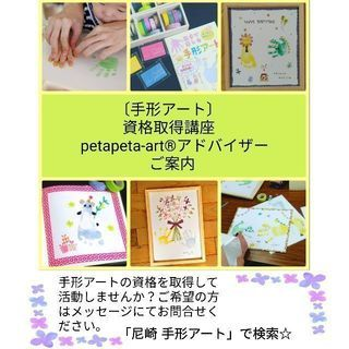 【資格取得】手形アートpetapeta-art®アドバイザー 2...