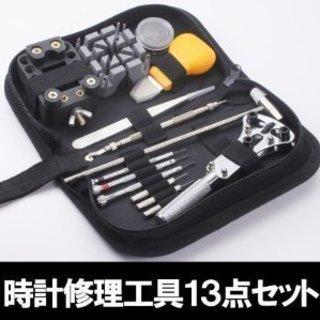 ☆時計修理工具13点セット 専用ケース付 ベルトサイズ調整や電...