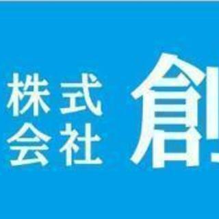 ◆◇経験者優遇◇◆日払い週払い可◆◇