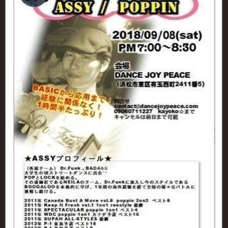 9月WS 『ASSY / POPPIN 』