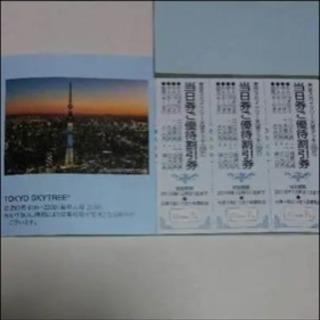 4枚  東京スカイツリー展望デッキ 割引券