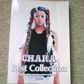 CHARA  ベスト セレクション バンドスコア