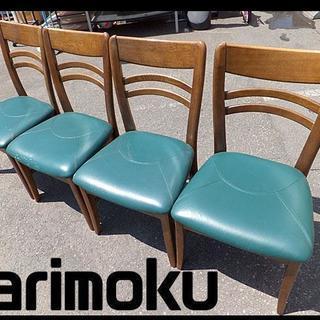 【 Karimoku/カリモク 】ダイニングチェア 食卓椅子 4脚セット