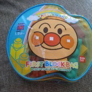 おもちゃ・アンパンマン・ブロッグ・アンパンマンはじめてのブロックバッグ