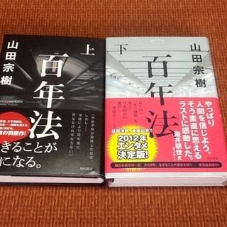 【ワンコイン 古書・古本】 百年法 上下巻 2冊セット 山田宗樹...