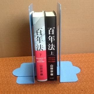 【ワンコイン 古書・古本】 百年法 上下巻 2冊セット 山田宗樹氏 角川書店 本を読もう! 配達・発送可   - 売ります・あげます