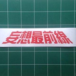 妄想最前線 カッティングシートオリジナル♪