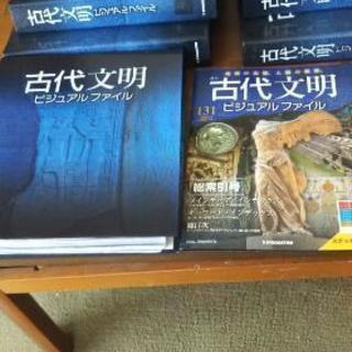 古代文明 ビジュアル ファイル  全巻