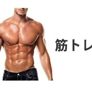 短時間の筋トレ(ダイエット含む)を教えます(初心者コース)月額1万円