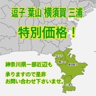 神奈川県 ルーム エアコン 取り付け 工事 標準工事 12,00...