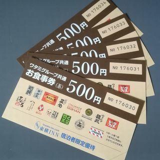 【訳有り】ワタミ お食事券 500円×5枚分【締め切り間近】