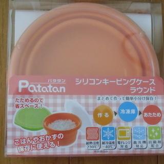 パタタン シリコンキーピングケース✥未使用品