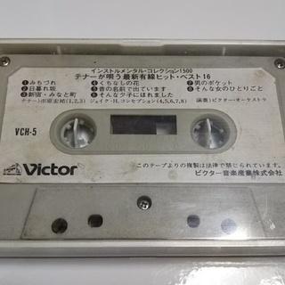【カセットテープ】テナーが唄う最新有線ヒット・ベスト16【…