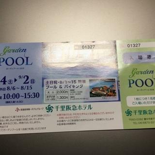 【値下げ】千里阪急ホテルガーデンプール4枚