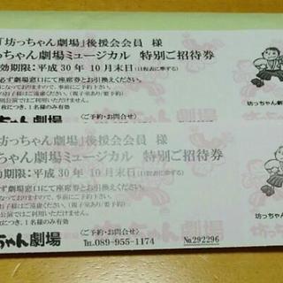 坊っちゃん劇場 ミュージカルチケット