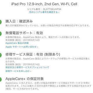 [現地引き取り限定] 難あり iPad Pro (12.9インチ) Wi-fi+Cellular 256GB - パソコン