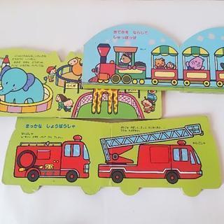 赤ちゃん絵本 3冊 動物園、遊園地、働く車