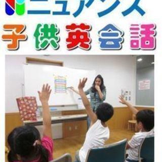 ニュアンス 子ども英会話 甲東園教室