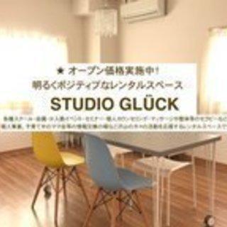 【大分県日田市】のレンタルスペースSTUDIO GLÜCK