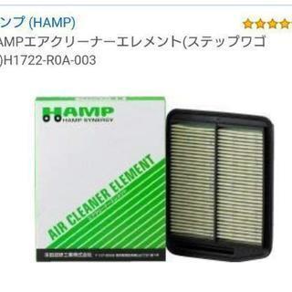 HAMPのエアクリーナーエレメント