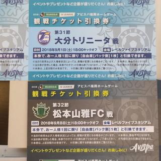 【アビスパ】9/1大分トリニータ戦 ・ 9/8松本山雅FC戦 の...