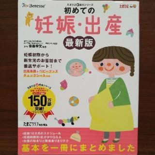 本『初めての妊娠・出産』