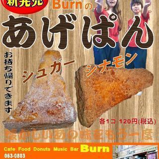 Burn の 「 あ げ ぱ ん 」 新発売!