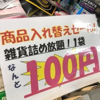 第5弾ゲリラセール!!100円で袋に生活雑貨詰め放題!!23.2...