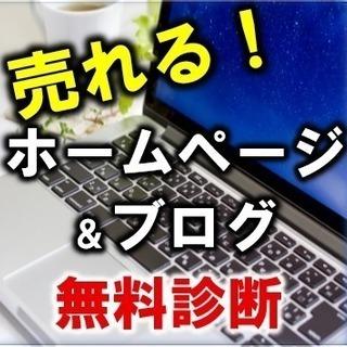 【完全無料】売れるホームページ・ブログ診断