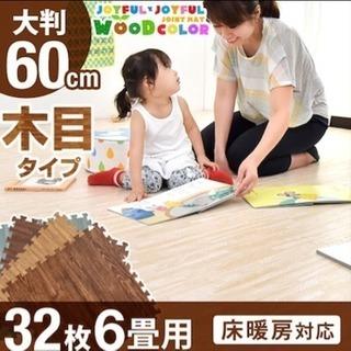 【新品】大判ジョイントマット6畳用(サイドパーツ付き)