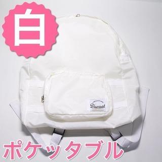 差し上げます☆Discoat:軽量リュック(デイパック)カラー:白