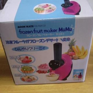 未使用フローズンフルーツメーカーミュミュ