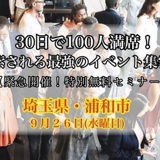 一部満席残席4★30日で100人満席!検索される最強のイベント集客...