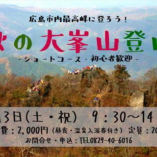 秋の大峯山登山(温泉入浴券付き)