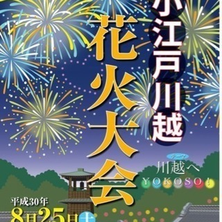 【8/25】小江戸川越花火大会 テーブル自由席 ¥3600-2枚...