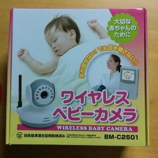 ワイヤレスベビーカメラ 株式会社トリビュート BM-C2501
