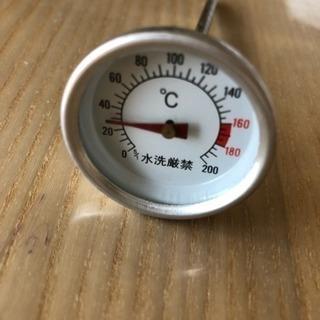 揚げ物用温度計 新品 未使用 0〜200度