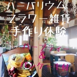 27日予約締切❣️☆ハーブティー&パンケーキ付き☆ハーバリウムとフ...