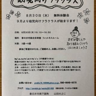 幼児向けフラクラス(愛知県春日井市)