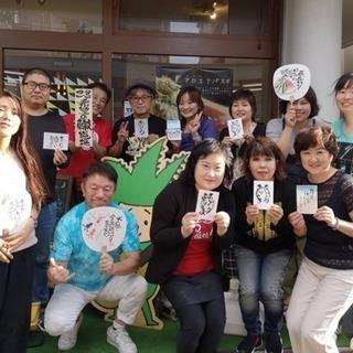 誰でも楽しく描ける己書筆文字教室 - 名古屋市