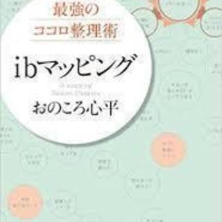 毎月第4日曜開催/ 親子マッピングカフェ【魚住】 - イベント