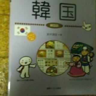2冊あった!旅の指さし会話帳「韓国」新品を譲ります。