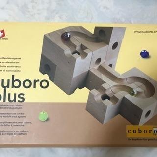 早い者勝ち!Cuboro Plus キュボロ プラス 知能パズルトイ