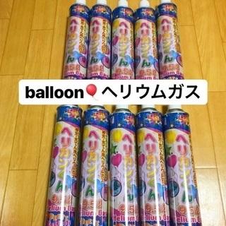 ヘリウムガス(6本)
