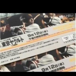 4枚‼️9/12(水)巨人VS東京ヤクルト 東京ドーム