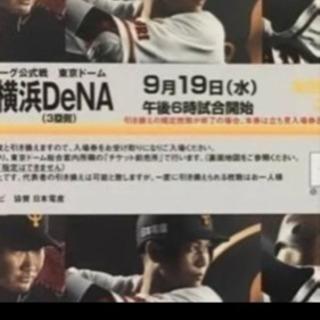 2枚‼️9月19日(水) 巨人vs横浜DeNA 午後6時開始