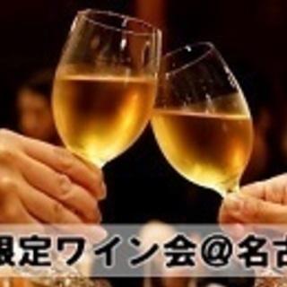 9月15日 名古屋栄で独身限定ワイン会