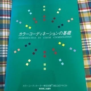 カラーコーディネーションの基礎 2006