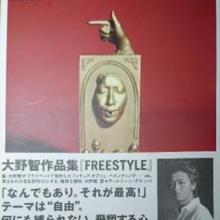FREE STYLE 大野智作品集
